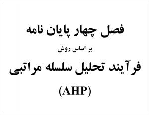 فصل چهارم پایان نامه با استفاده از روش فرآیند تحلیل سلسله مراتبی(AHP) و نرم افزار Expert Choice