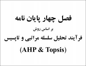 "<span itemprop=""name"">فصل چهارم پایان نامه با استفاده از روش فرآیند تحلیل سلسله مراتبی(AHP) و تاپسیس(Topsis)</span>"