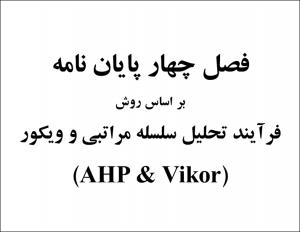 "<span itemprop=""name"">فصل چهارم پایان نامه با استفاده از روش فرآیند تحلیل سلسله مراتبی(AHP) و ویکور(Vikor)</span>"