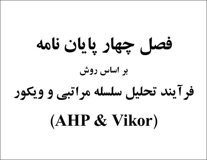 فصل چهارم پایان نامه با استفاده از روش فرآیند تحلیل سلسله مراتبی(AHP) و ویکور(Vikor)