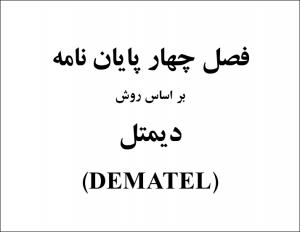 "<span itemprop=""name"">فصل چهار پایان نامه با استفاده از روش دیمتل (DEMATEL)</span>"
