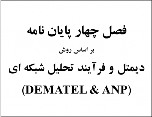 "<span itemprop=""name"">فصل چهار پایان نامه با استفاده از روش دیمتل (DEMATEL) و فرآیند تحلیل شبکه ای(ANP)</span>"