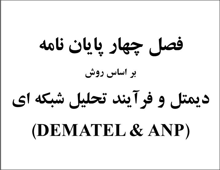 فصل چهار پایان نامه با استفاده از روش دیمتل (DEMATEL) و فرآیند تحلیل شبکه ای(ANP)