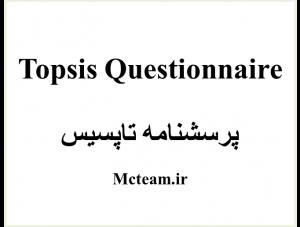 "<span itemprop=""name"">پرسشنامه تاپسیس (پرسشنامه Topsis)</span>"