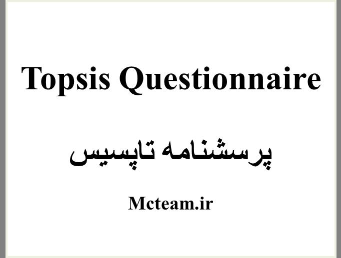پرسشنامه تاپسیس (پرسشنامه Topsis)