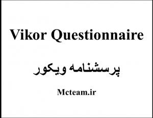 پرسشنامه ویکور (پرسشنامه Vikor)