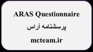 پرسشنامه آراس (ARAS)