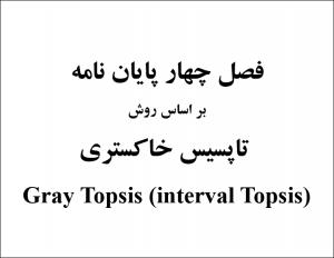 فصل چهارم پایان نامه با استفاده از تاپسیس خاکستری (Gray Topsis)