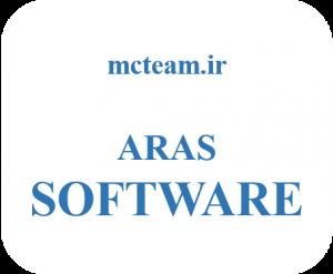 نرم افزار آراس (ARAS)