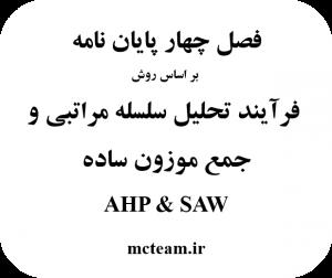فصل چهار پایان نامه با AHP و SAW