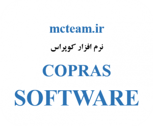نرم افزار COPRAS