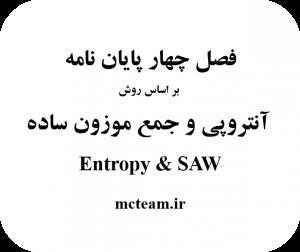 فصل چهار پایان نامه با Entropy و SAW
