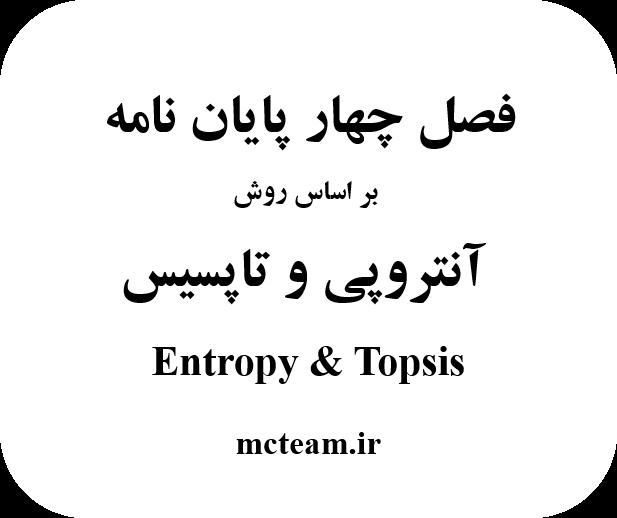 فصل چهارم پایان نامه با استفاده از روش Entropy و Topsis