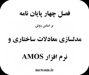 فصل چهار پایان نامه با مدلسازی معادلات ساختاری و AMOS